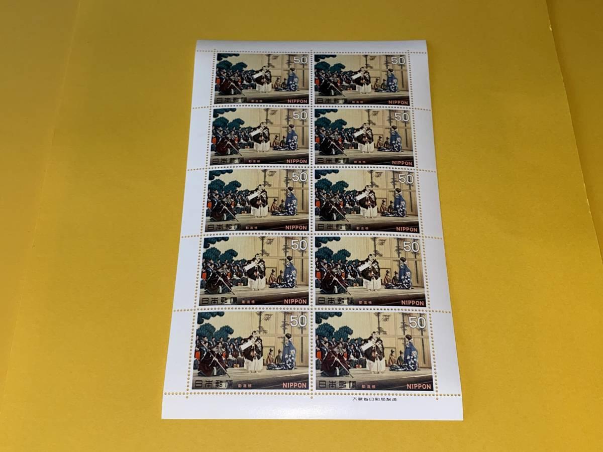 古典芸能シリーズ(勧進帳)×1シート(50円郵便切手×10枚)★昭和45年(1970年)★歌舞伎★記念・特殊切手