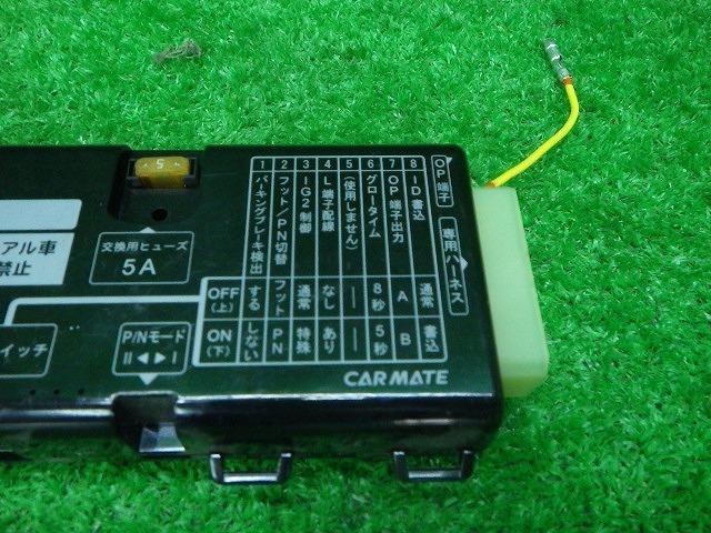 カーメイト エンジンスターター  TE-W1400 リモコン 本体のみ 190603161_画像2
