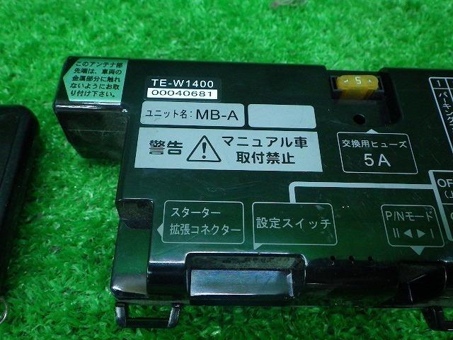 カーメイト エンジンスターター  TE-W1400 リモコン 本体のみ 190603161_画像3