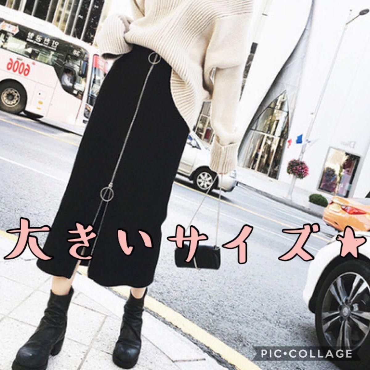 新品☆スリット自在◎フロントジップ ロングタイトスカート ペンシルスカート