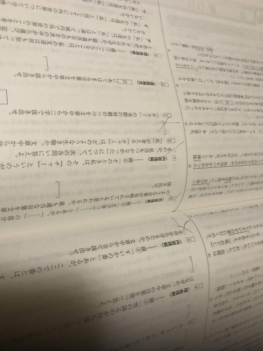 中学校3年生 完全理解 教科書 定期テスト対策 教科書準拠 ワークブック 問題集 中学校 3年生 中三 中学生 国語