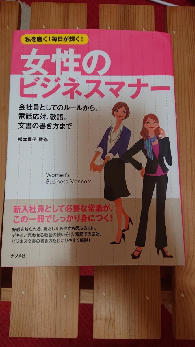 女性のビジネスマナー