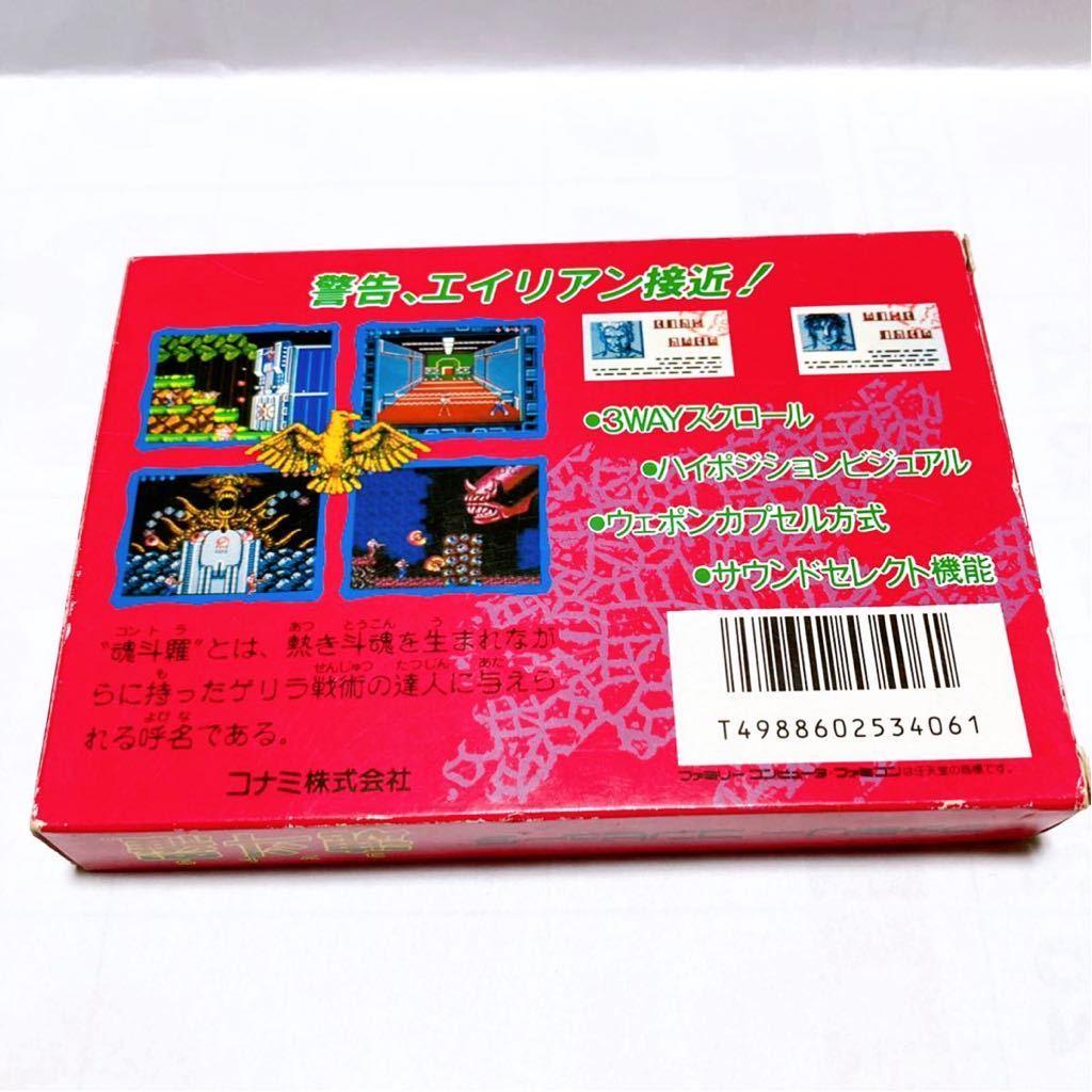 FC 魂斗羅 【ファミコンソフト コナミ コントラ】ファミリーコンピュータ_画像2