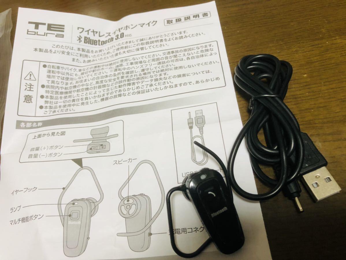 Bluetooth3.0 ワイヤレスイヤホンマイク