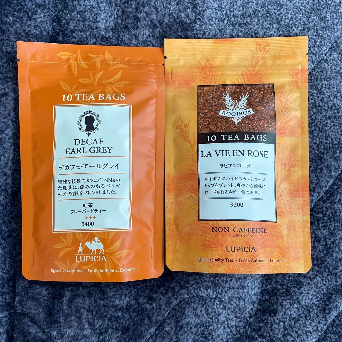 ルピシア LUPICIA 紅茶ティーバッグ デカフェ ルイボスティー 福袋