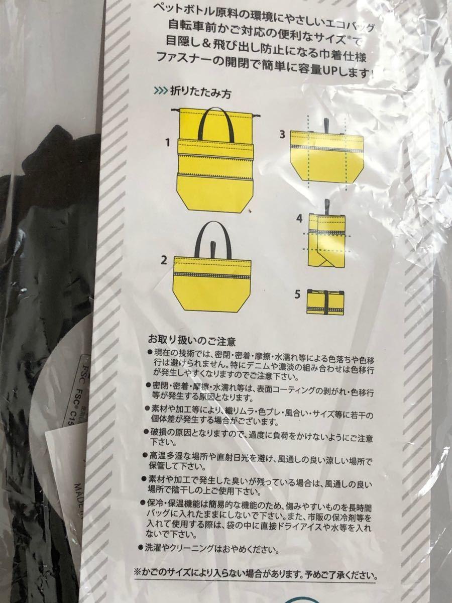 新品 エコバッグ コンパクト レジカゴエコBAG ショッピング 保温 保冷 e.e.p×COCOALT 大容量 前カゴサイズ対応