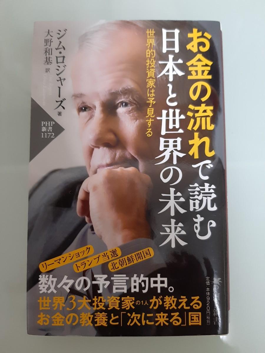 【お金の流れで読む日本と世界の未来 】ジム・ロジャーズ PHP新書