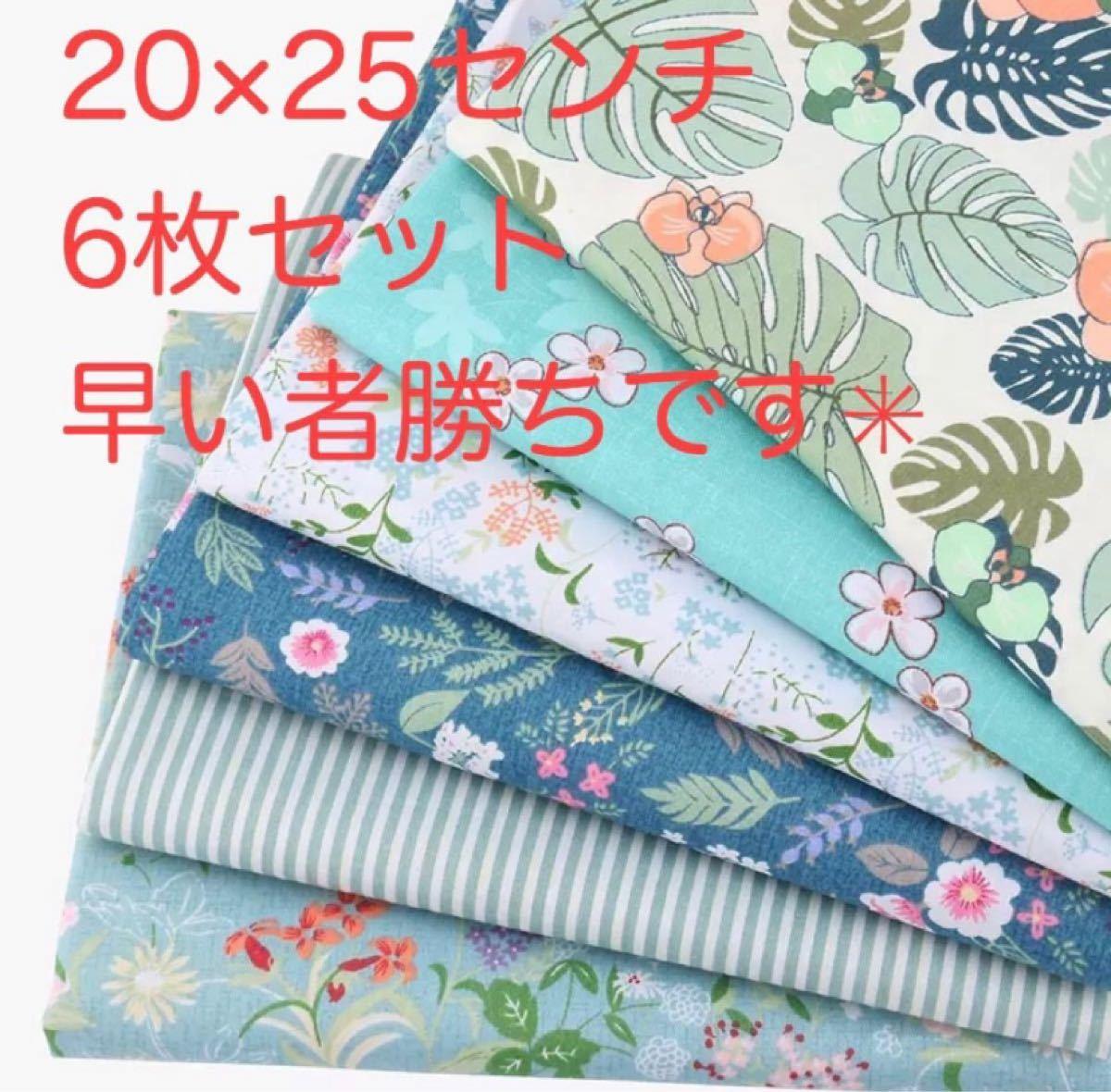 パッチワーク ハギレ 20×25 6点セット ハワイ 水色 青 花柄 ストライプ