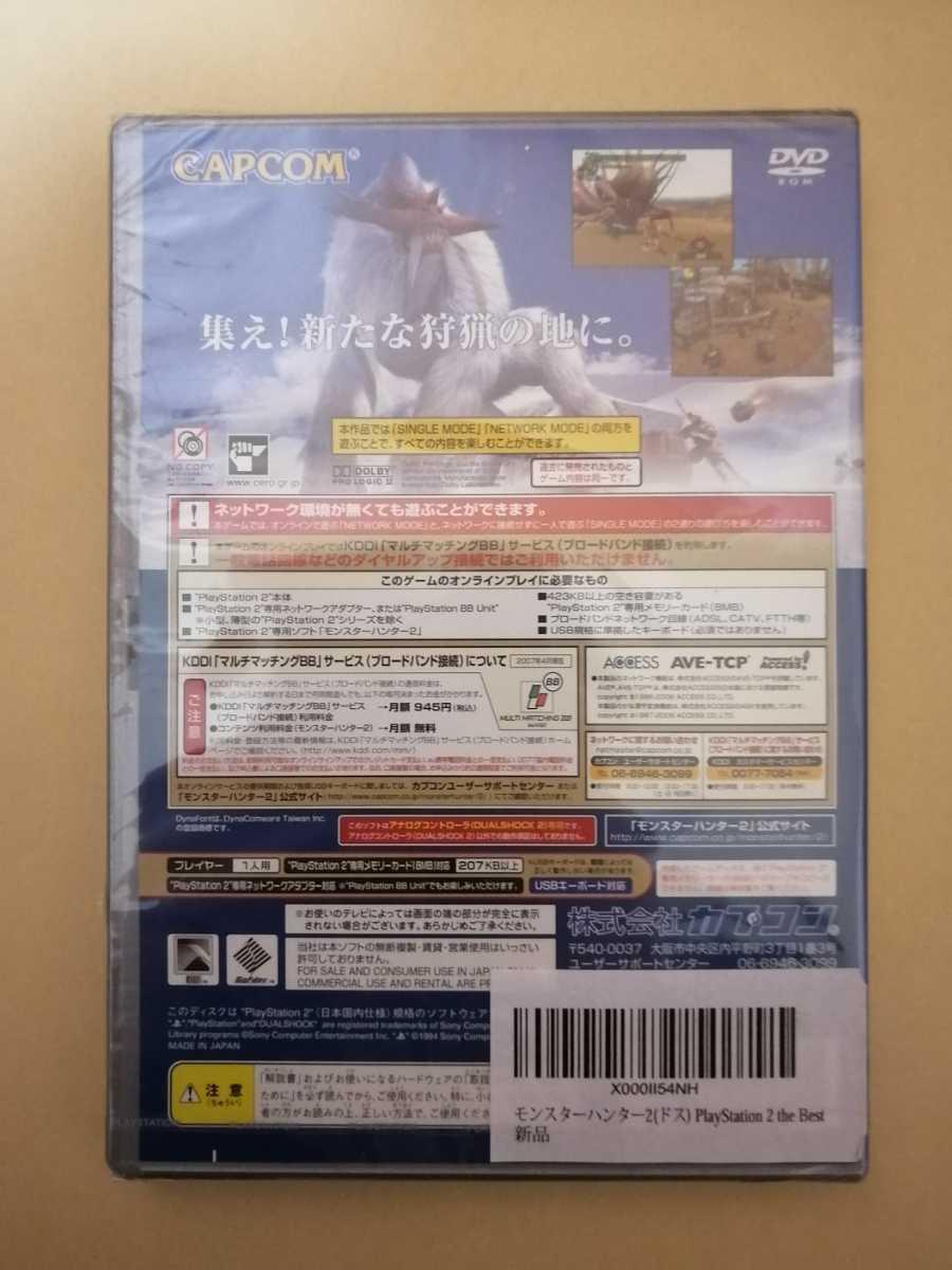 新品 モンスターハンター2(ドス) PlayStation 2 the Best PS2