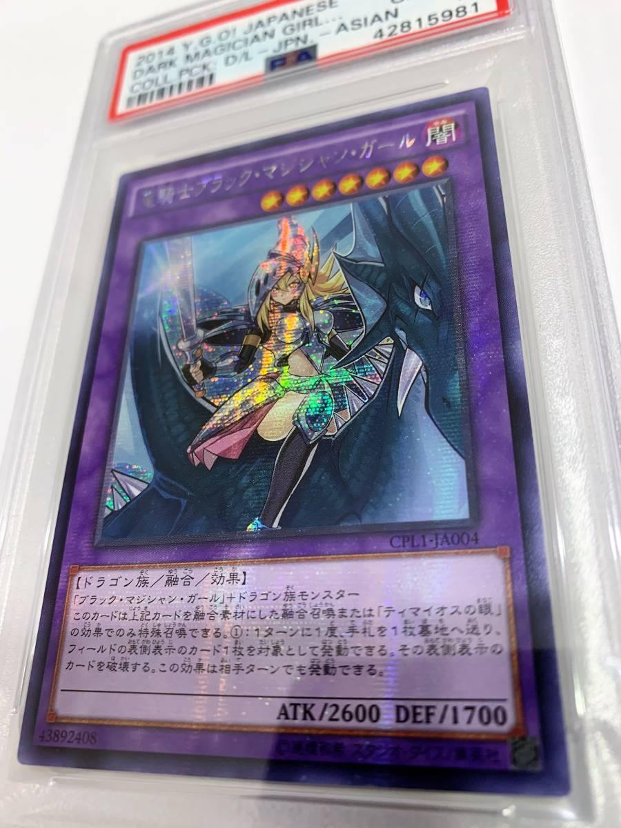 ブラック 竜 マジシャン ガール 騎士