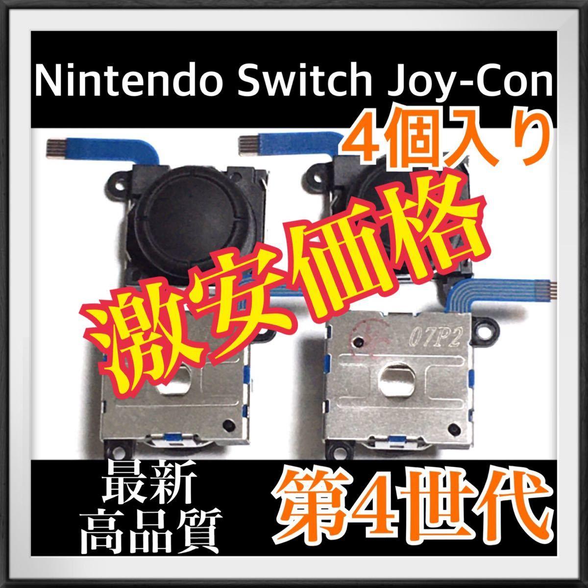 Nintendo Switch Joy-Con スティック 4個入り
