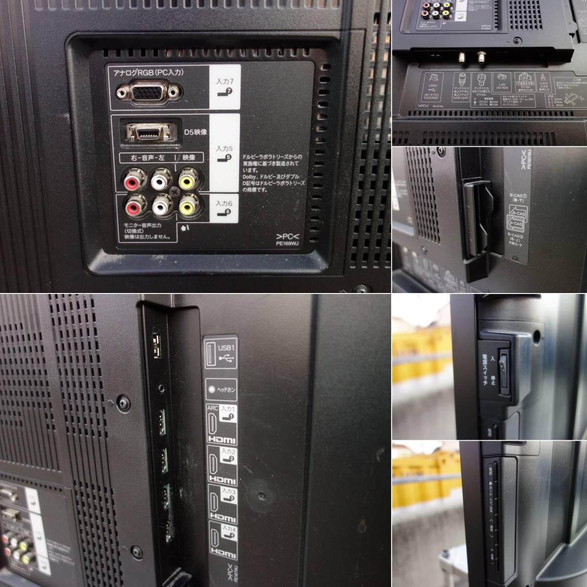 【中古】M▽シャープ 液晶テレビ 2012年 70インチ AQUOS アクオス クアトロン 外付けHDD対応 LC-70X5 (19853)_画像7