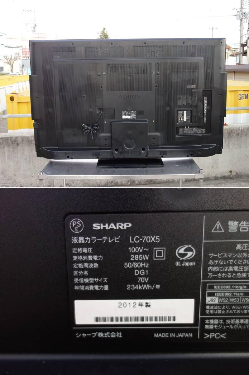 【中古】M▽シャープ 液晶テレビ 2012年 70インチ AQUOS アクオス クアトロン 外付けHDD対応 LC-70X5 (19853)_画像8