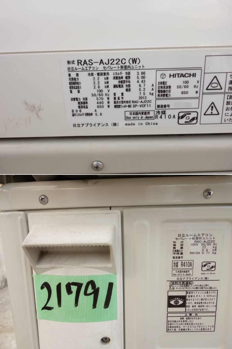 【中古】R▲即決 日立 ルームエアコン 2013年 2.2kw ~8畳 白くまくん 標準モデル コンパクトタイプ RAS-AJ22C (21791)_画像5