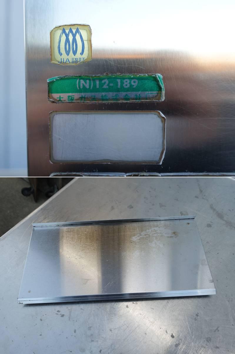 【中古】M▽大阪ガス リンナイ 赤外線グリラー 焼物器 リンナイペットミニ 上火式 卓上 都市ガス 12A 13A (N)12-189 RGP-42B (16995)_画像7