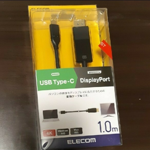 エレコム 変換ケーブル USBC Display Port