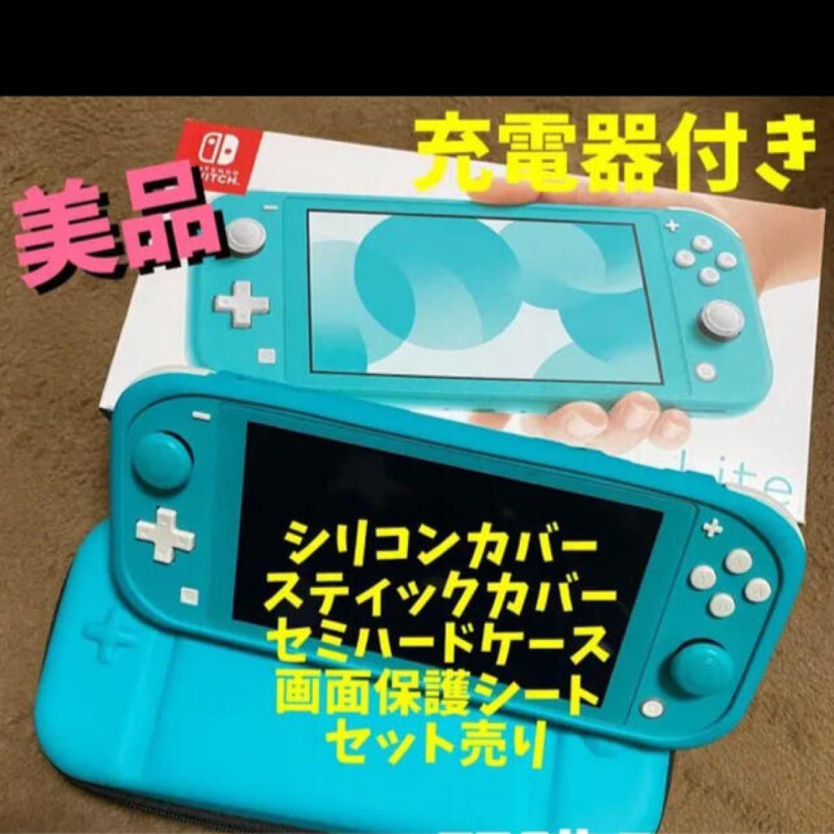 Nintendo switch lite 本体他セット
