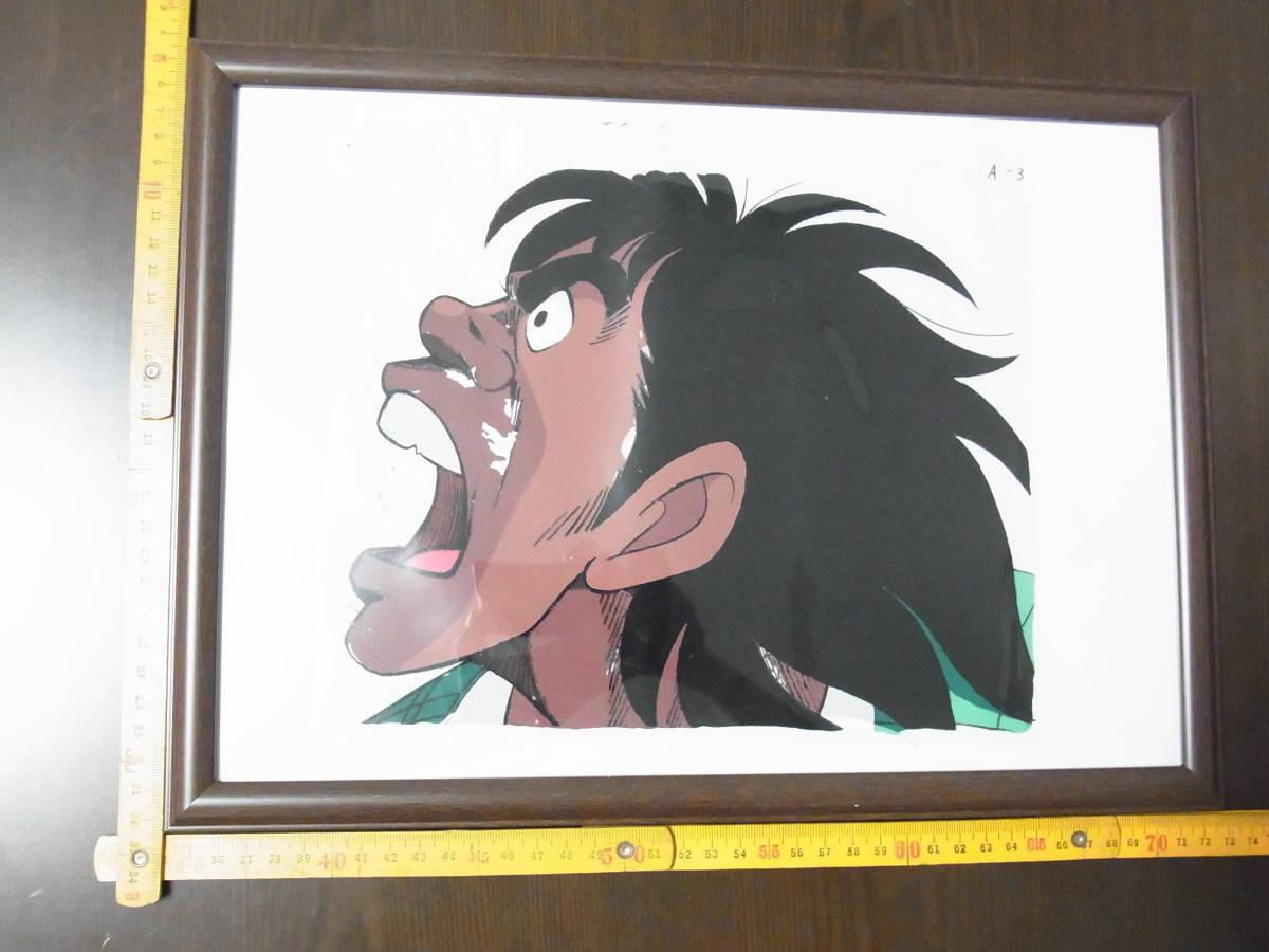 198 あしたのジョー セル画 ハリマオ カラー 額縁付 希少品_酸っぱい臭いします!