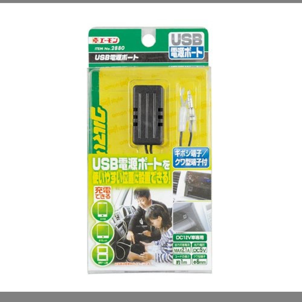 ▲即決♪後部座席延長用(充電用) エーモン USB電源ポート MAX2.1A 後部座席延長用 2880_画像2