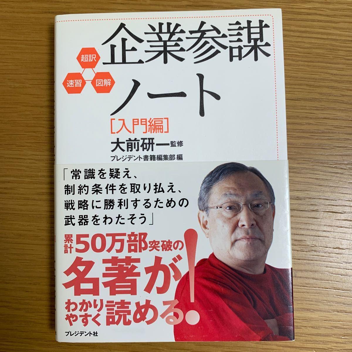 企業参謀ノ−ト    /   プレジデント社 / プレジデント社 /