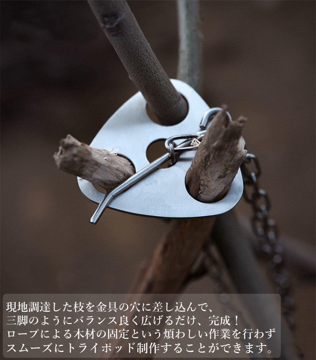 トライポッドリング チェーン  キャンプ道具 焚き火道具 持ち便利 トライポッド