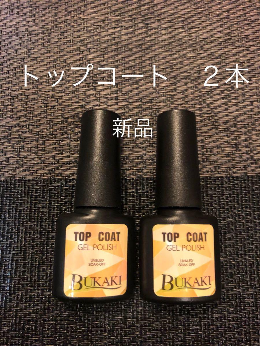 【ジェルネイル】bukaki トップコート 2本セット