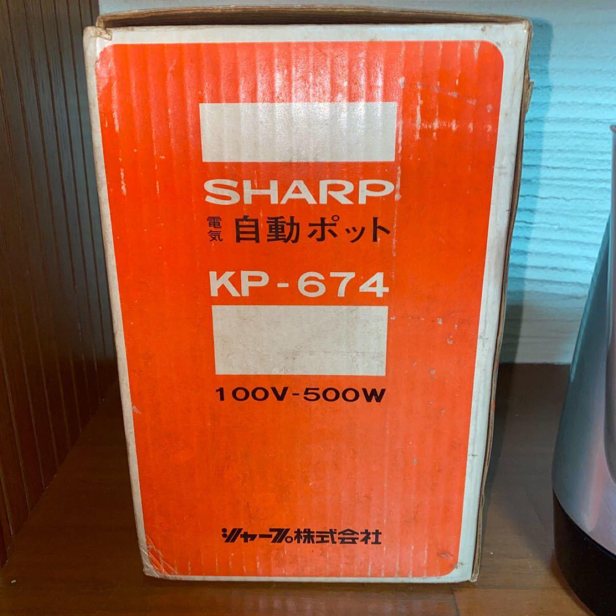 【昭和レトロ】SHARP 電気自動ポット KP-674