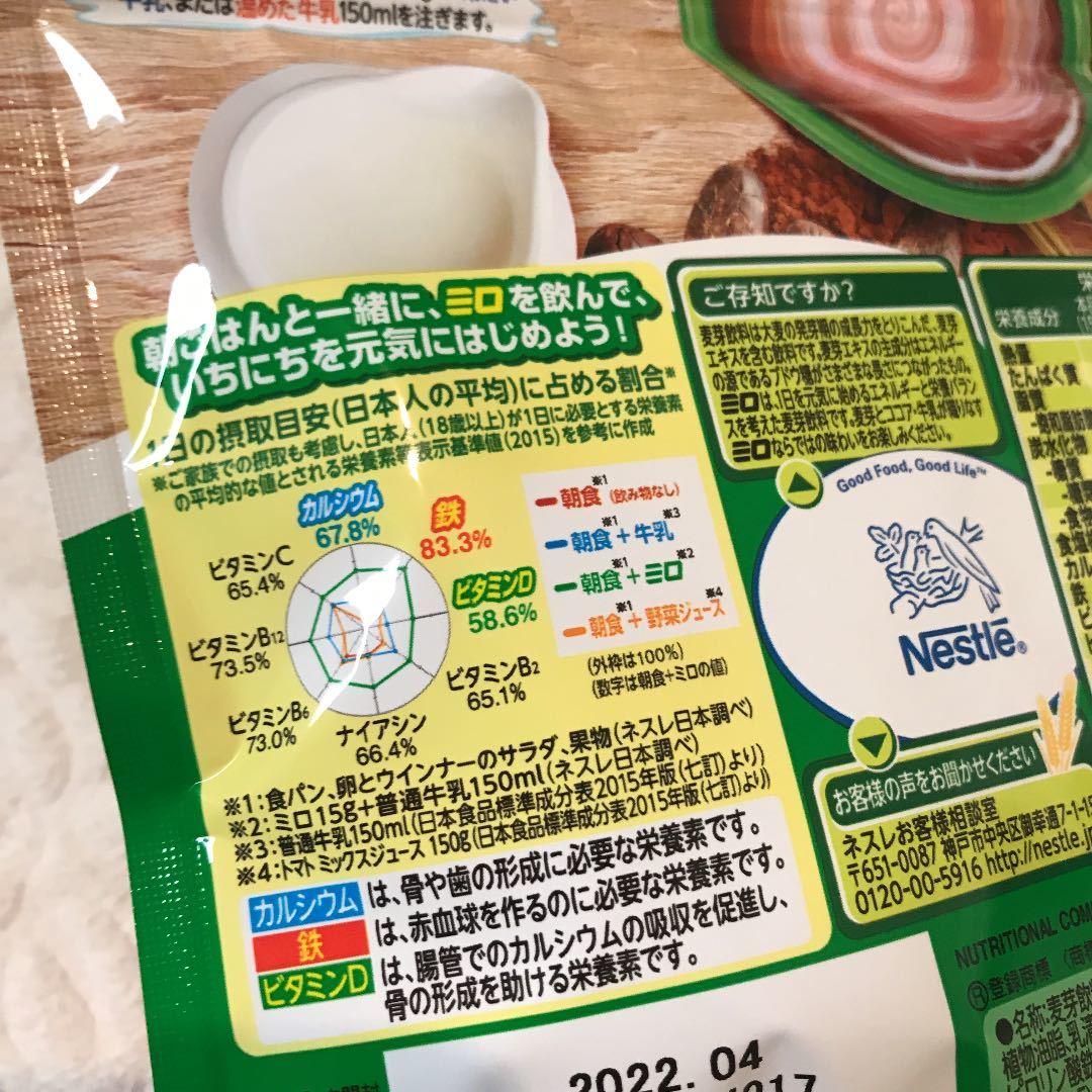 新品未開封 ミロ オリジナル 240g ×4袋 送料込み_画像3