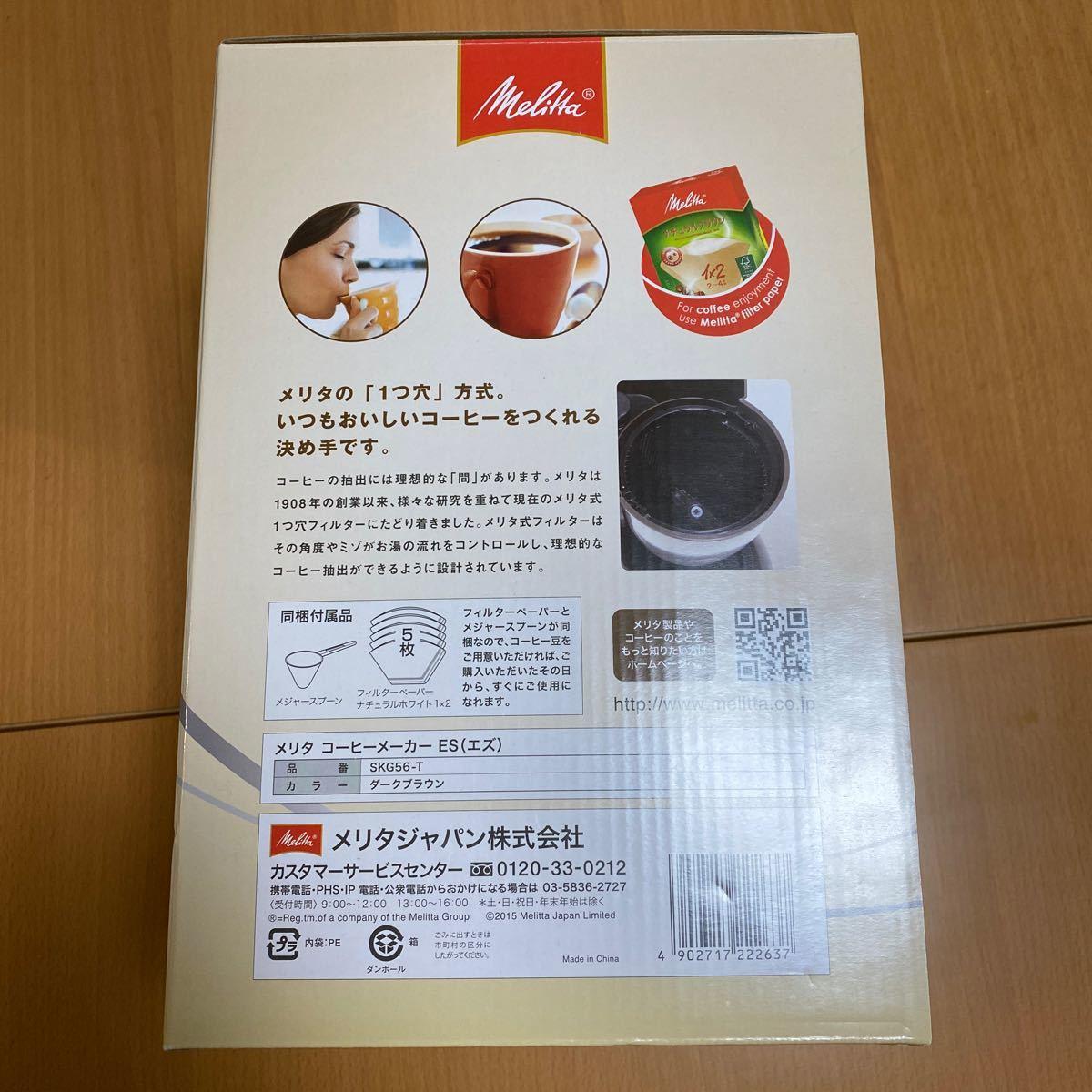 メリタのコーヒーメーカーメリタのコーヒーミル
