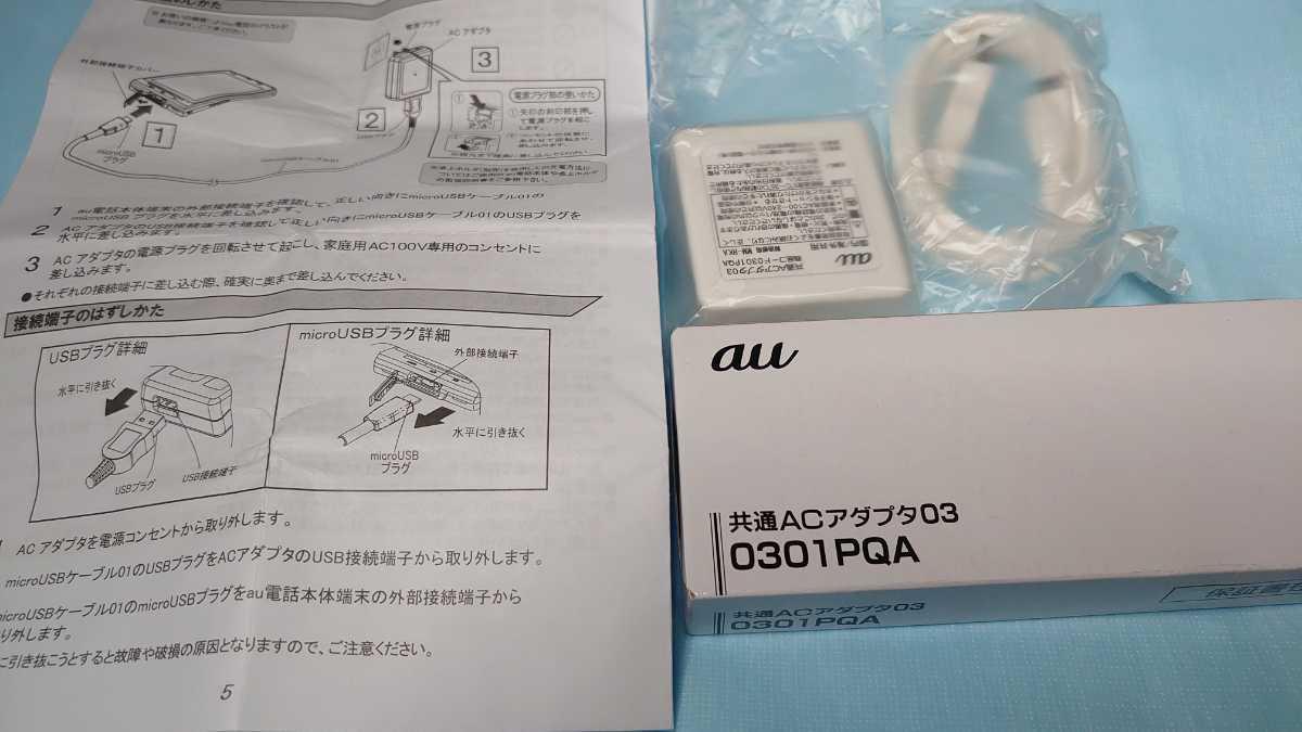【未使用】au純正 充電器 ACアダプタ 0301PQA 共用ACアダプタ03_画像1