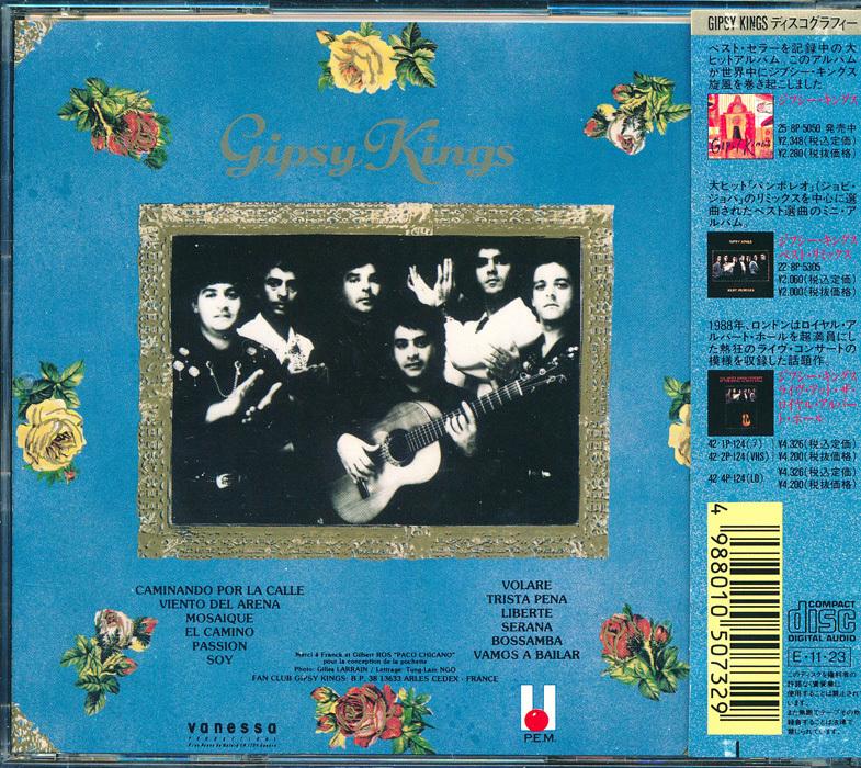 70年洋楽┃ジプシー・キングス│Gipsy Kings■モザイク│Mosaique■ESCA-5073■管理CD5203_画像2