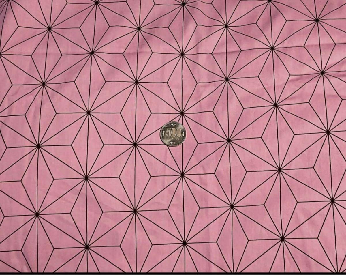 麻の葉 ピンク 50cm 生地 布 ブロード綿 鬼滅の刃 禰豆子 麻の葉模様