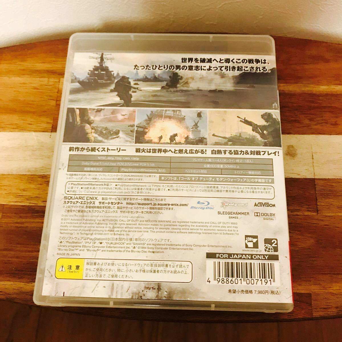 送料無料【PS3】 コール オブ デューティ モダン・ウォーフェア3 [字幕版] CALL OF DUTY PS3
