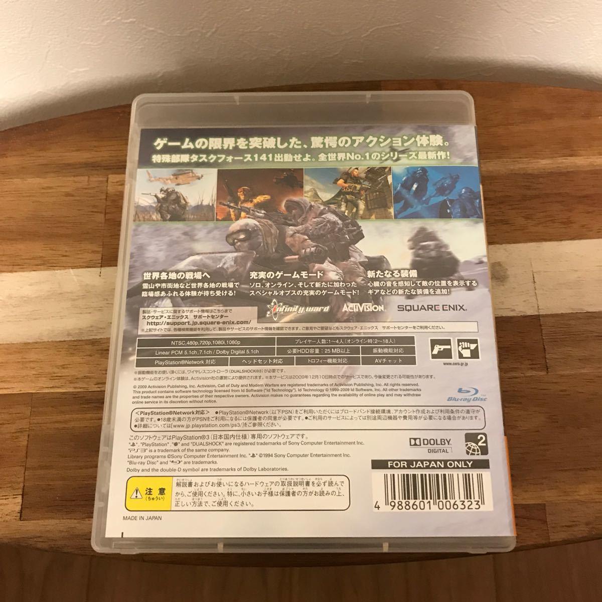PS3 ゲーム コール オブ デューティ モダン・ウォーフェア2