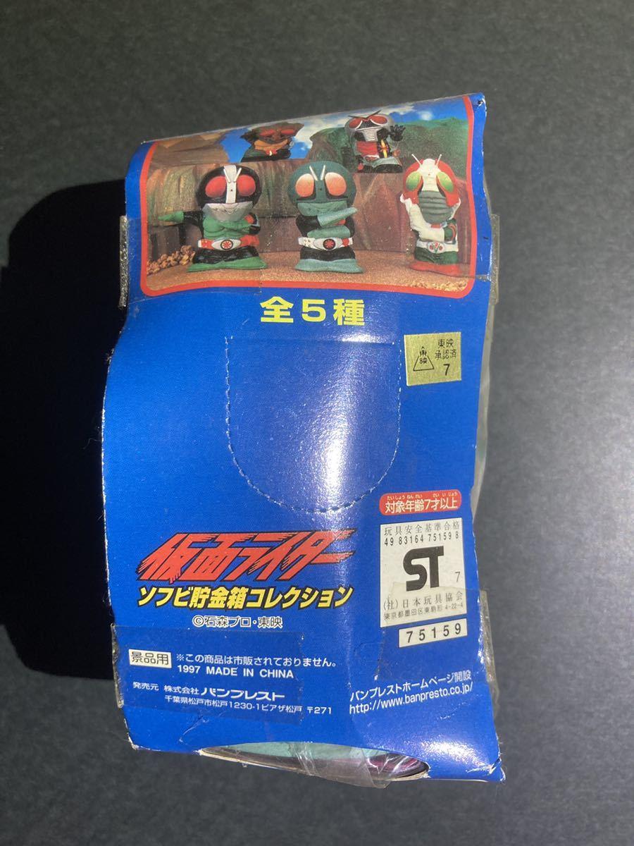 《お宝?!》仮面ライダー ソフビ 貯金箱 1997年 景品用_画像4