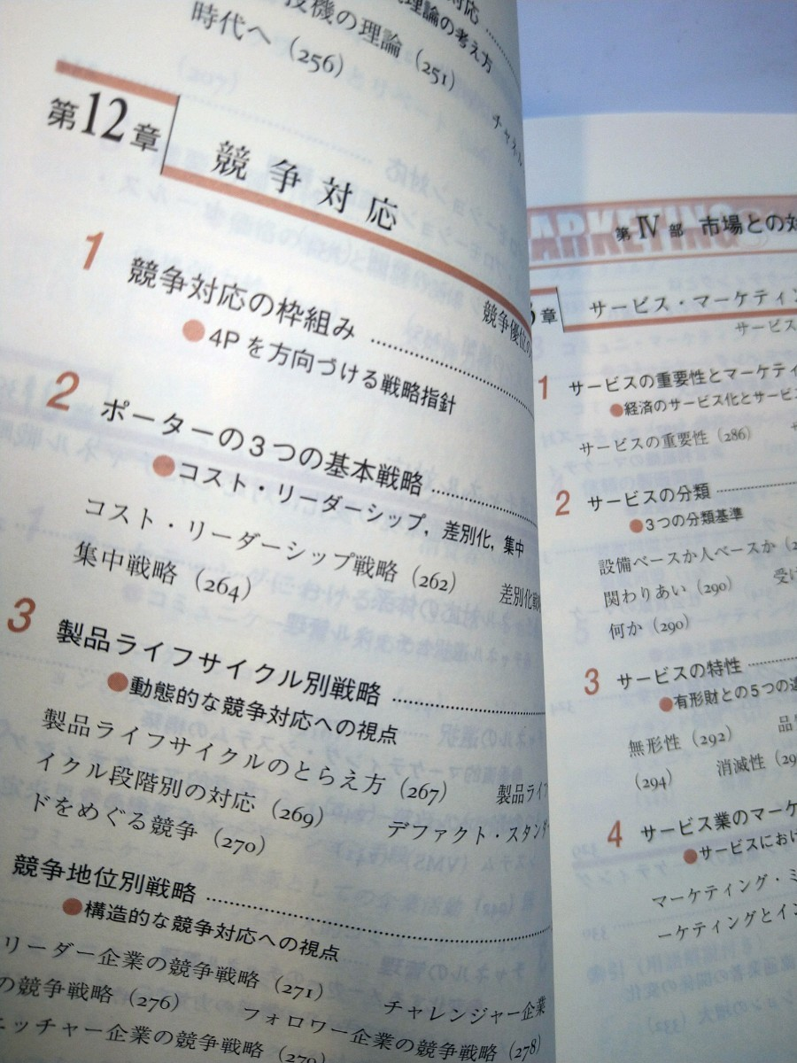 送料込み:☆マーケティング戦略 基本テキスト 有斐閣アルマ