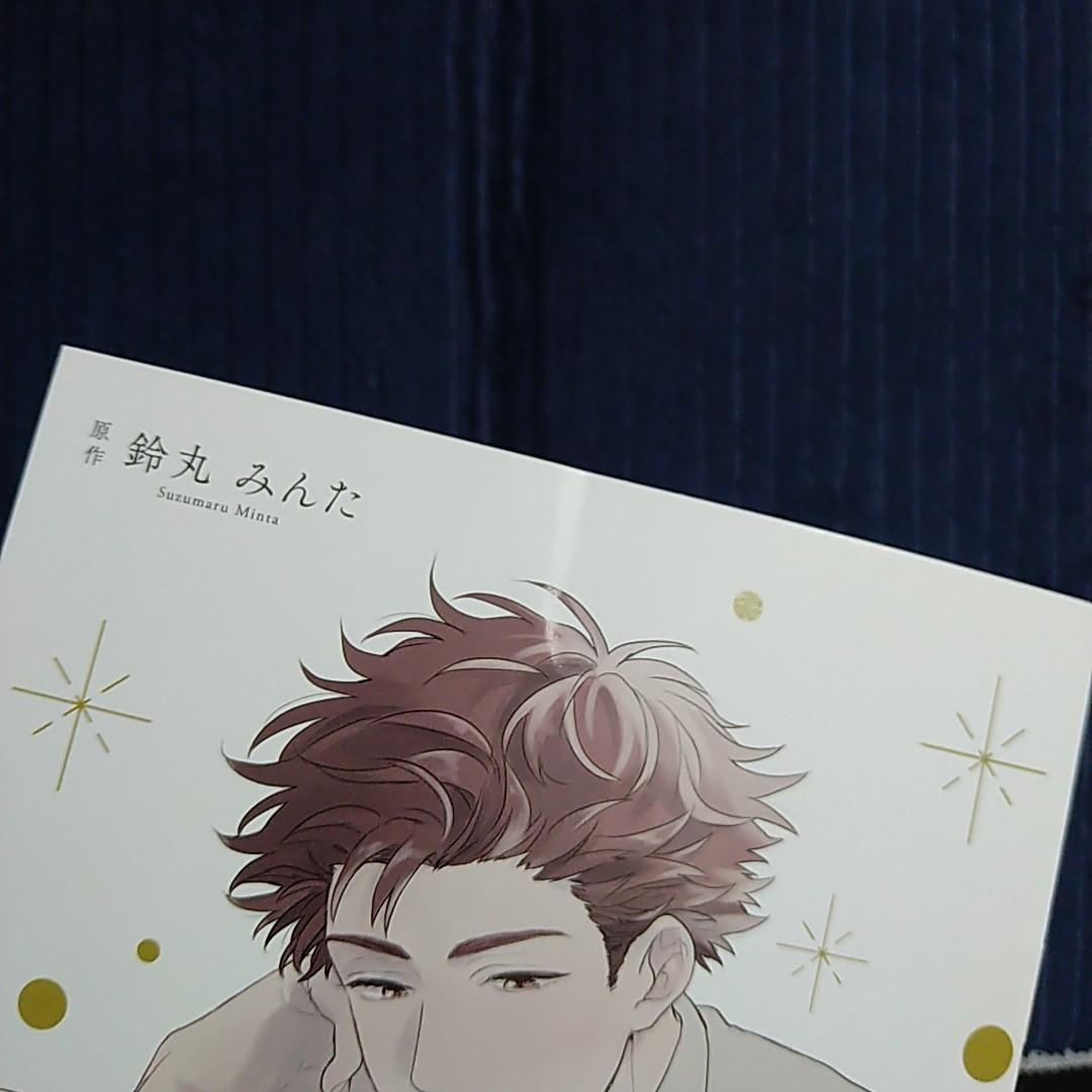 【特典のみ】コミコミスタジオ ドラマCD特典 ゴールデンスパークル|鈴丸みんた