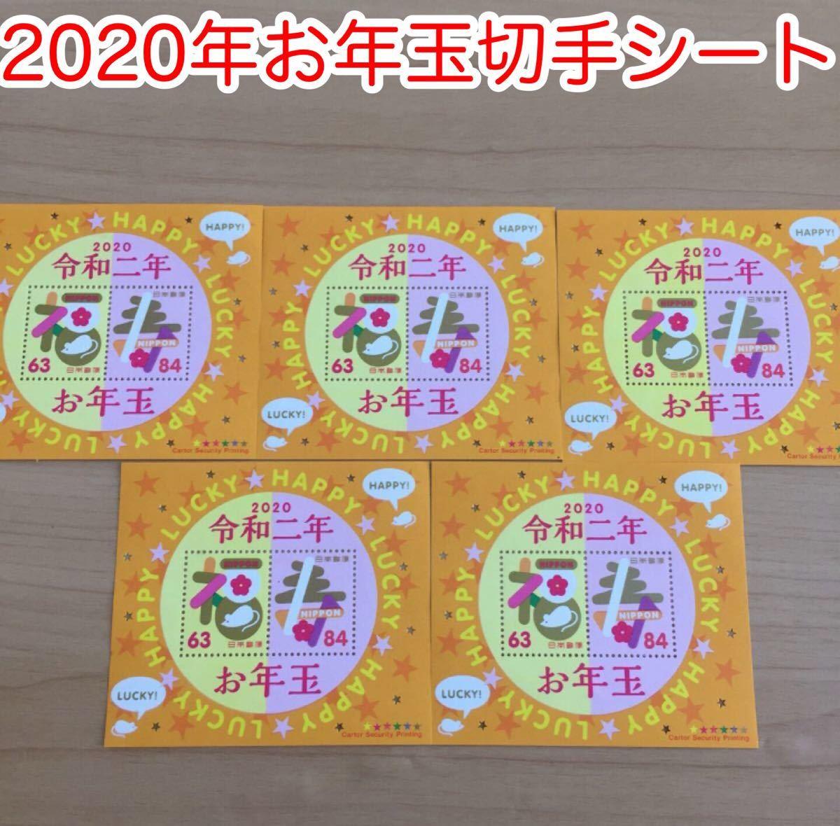 お年玉 切手シート 2020