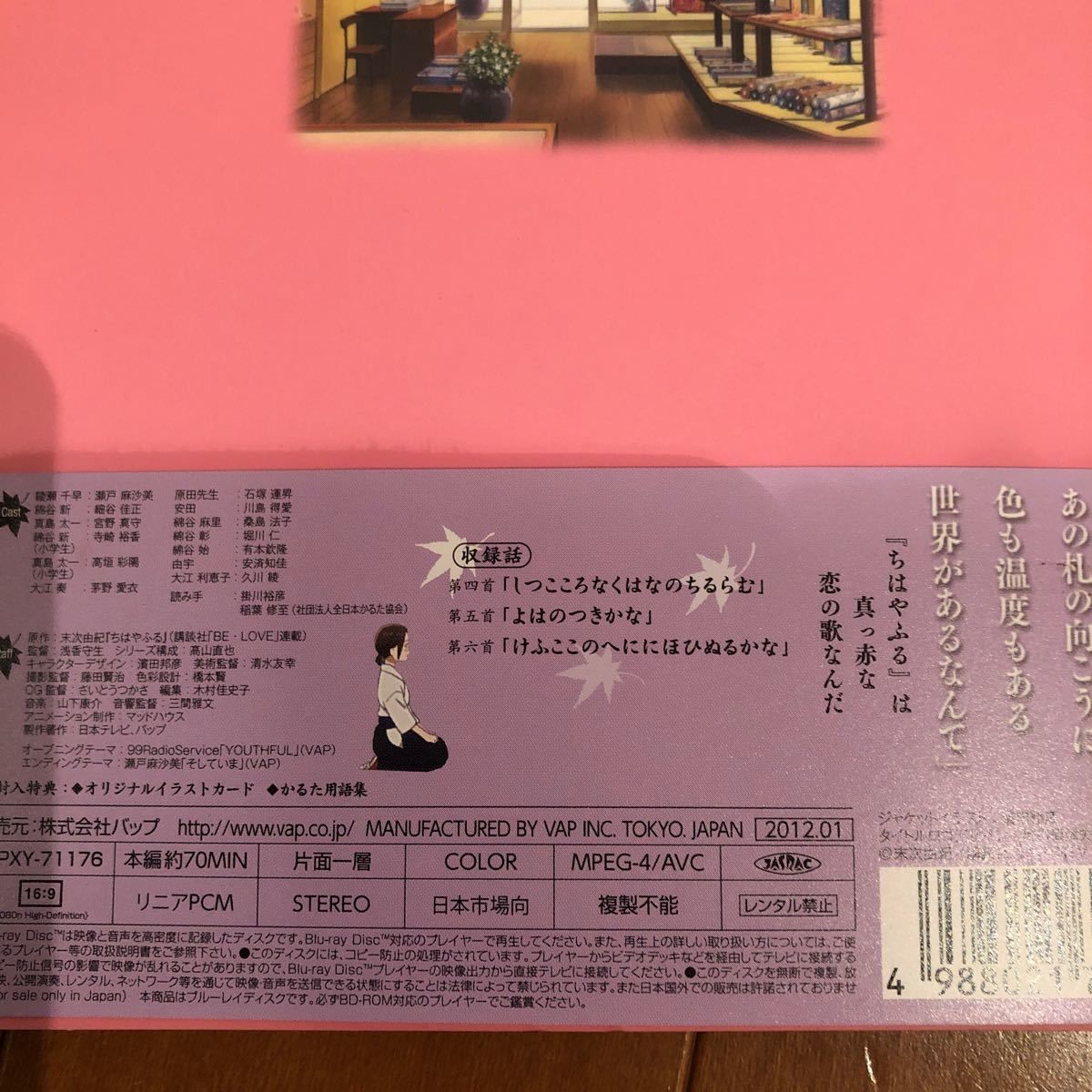 ちはやふる Vol.2(Blu-ray Disc) /  (Blu-ray)
