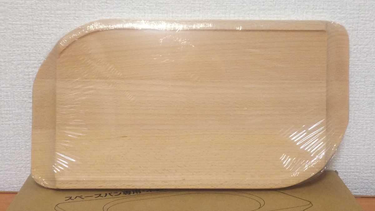 アサヒ軽金属 スペースパン専用 木製パンレスト 未使用品 ②_画像3