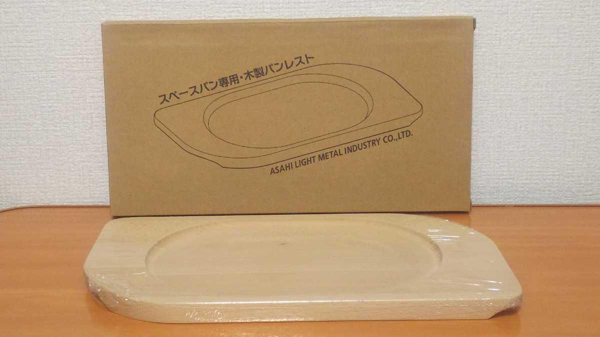 アサヒ軽金属 スペースパン専用 木製パンレスト 未使用品 ②_画像1