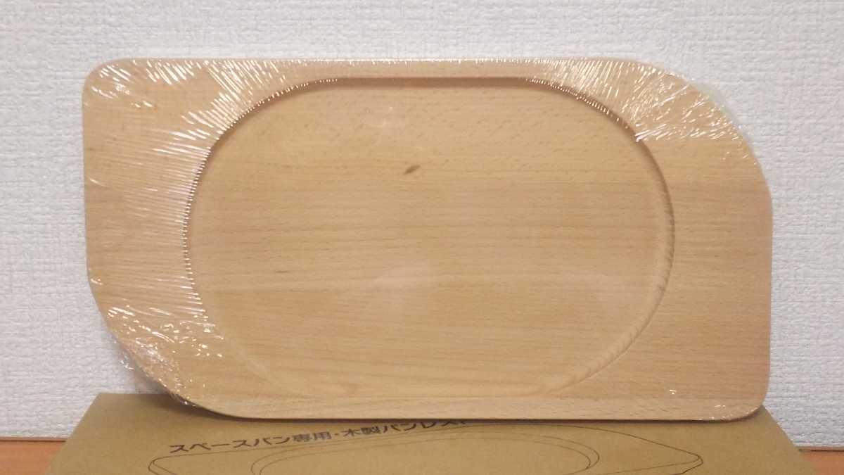 アサヒ軽金属 スペースパン専用 木製パンレスト 未使用品 ②_画像2