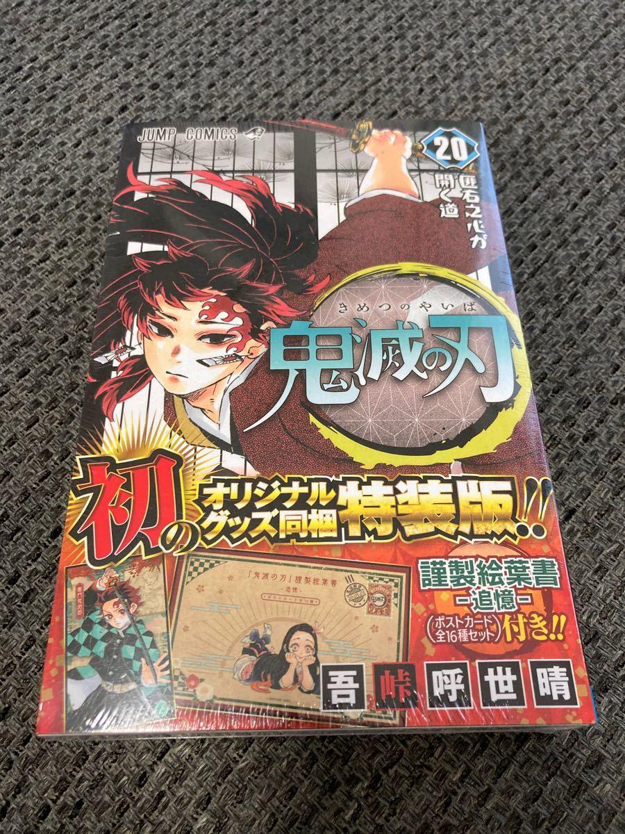 鬼滅の刃 20〜23巻特装版・同梱版限定セット