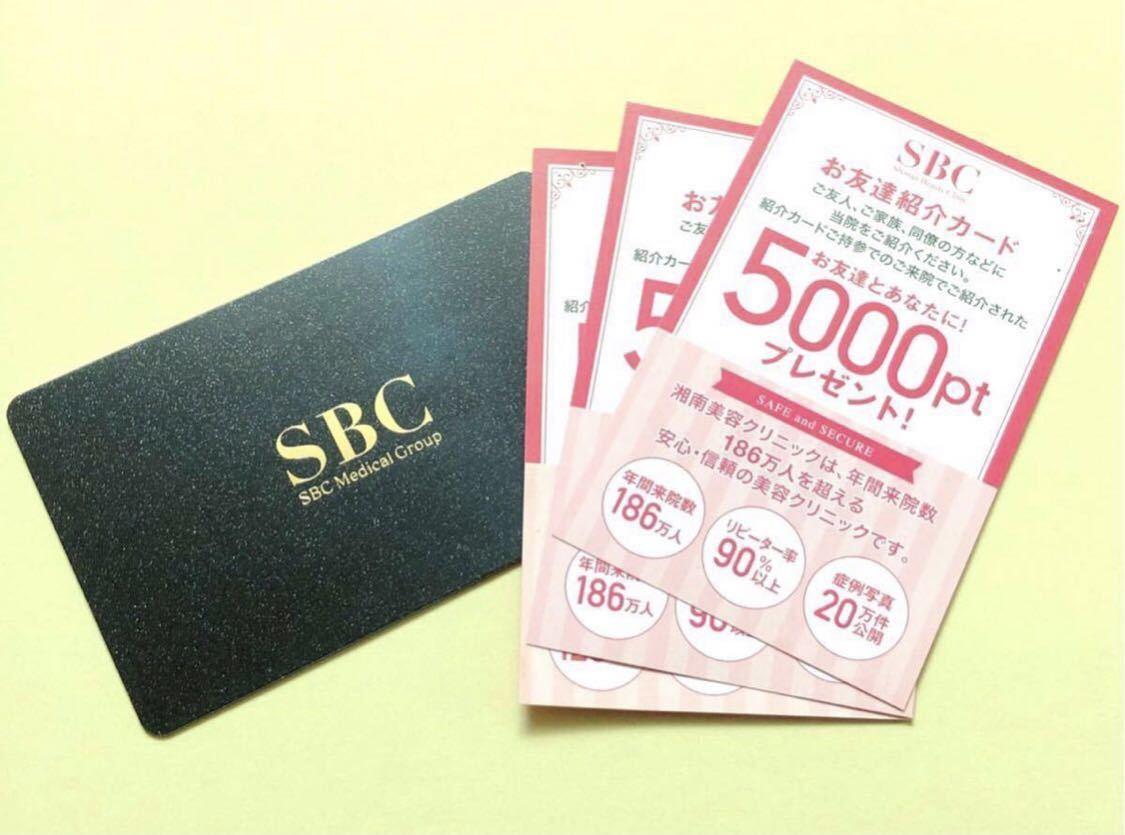 湘南美容クリニック 湘南美容外科 お友達紹介 クーポン チケット SBC 相互5000ポイント付与_画像1