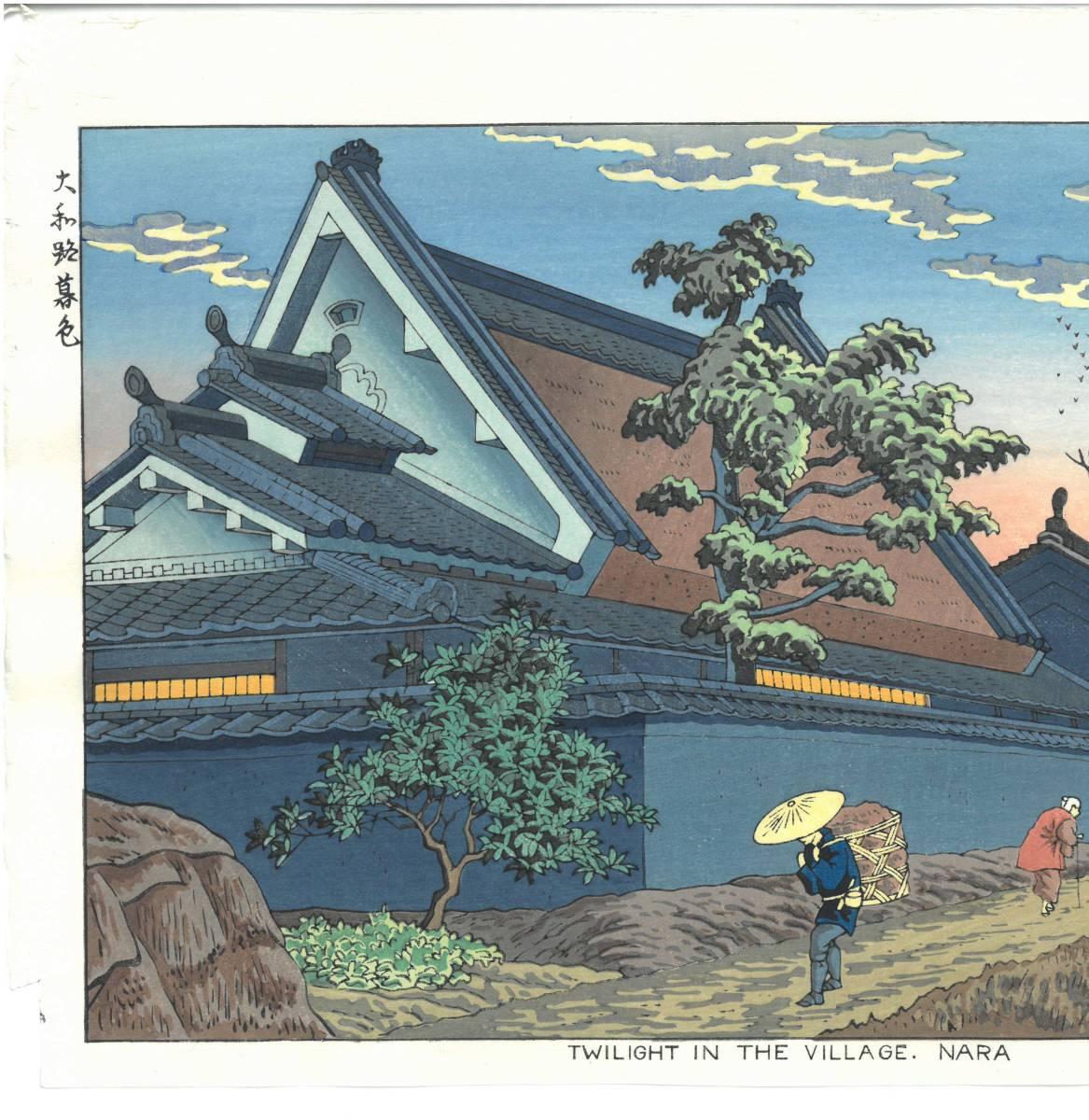 浅野竹二 (Asano Takeji) 木版画 TA20 大和路暮色 新版画 初版昭和20年頃 京都の一流の摺師の技をご堪能下さい!!_画像3