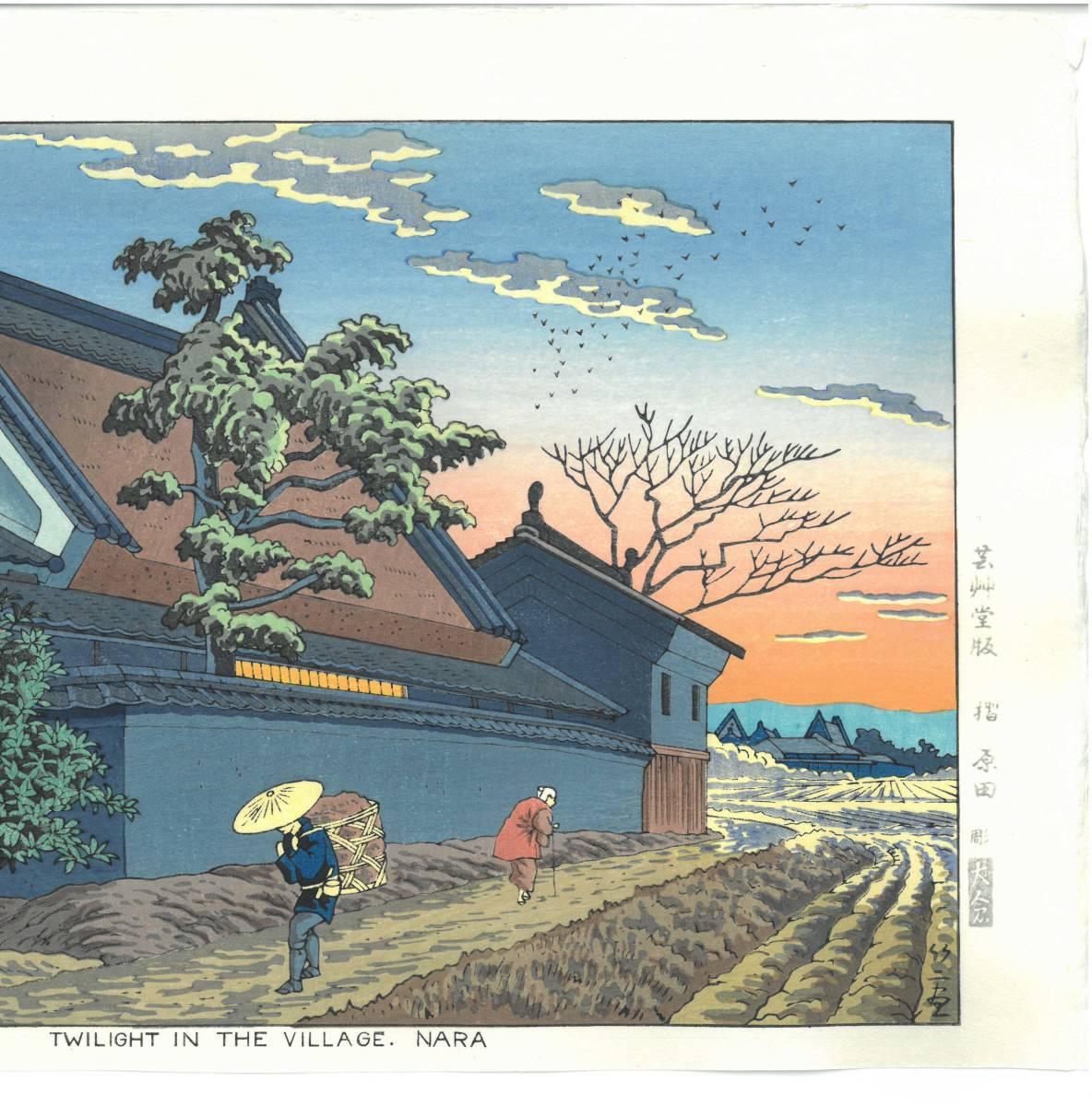 浅野竹二 (Asano Takeji) 木版画 TA20 大和路暮色 新版画 初版昭和20年頃 京都の一流の摺師の技をご堪能下さい!!_画像5