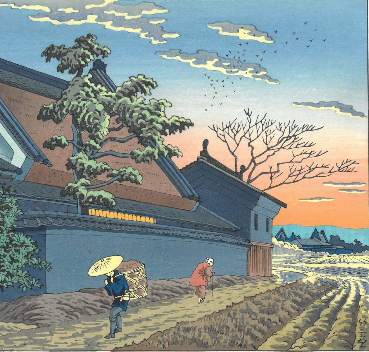 浅野竹二 (Asano Takeji) 木版画 TA20 大和路暮色 新版画 初版昭和20年頃 京都の一流の摺師の技をご堪能下さい!!_画像8