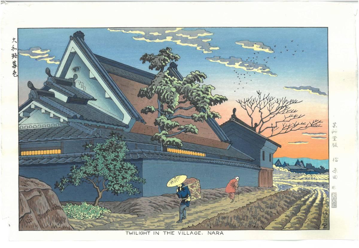 浅野竹二 (Asano Takeji) 木版画 TA20 大和路暮色 新版画 初版昭和20年頃 京都の一流の摺師の技をご堪能下さい!!_画像1