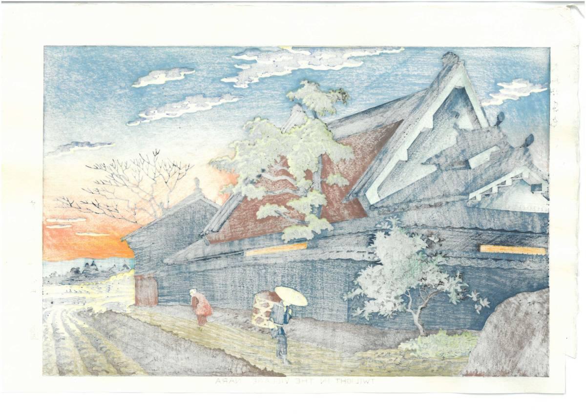 浅野竹二 (Asano Takeji) 木版画 TA20 大和路暮色 新版画 初版昭和20年頃 京都の一流の摺師の技をご堪能下さい!!_画像2