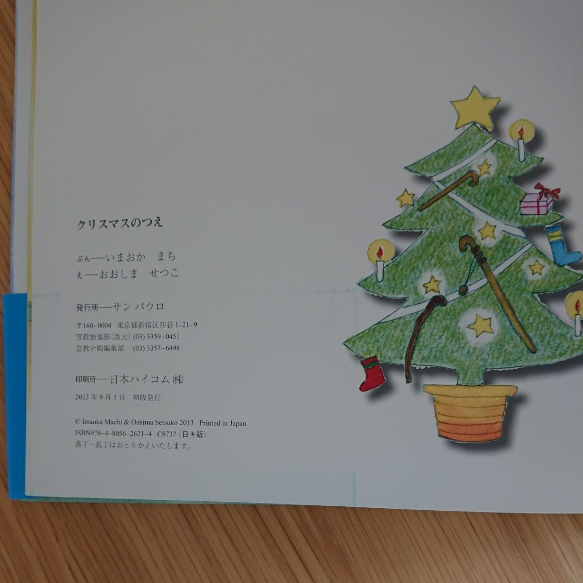 「クリスマスのつえ」  クリスマス絵本